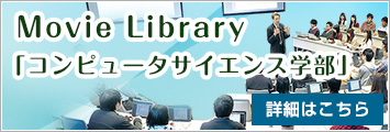 Movie Library コンピュータサイエンス学部