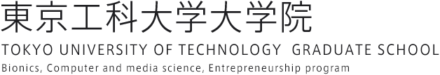 東京工科大学大学院 TOKYO UNIVERSITY OF TECHNOLOGY GRADUATE SCHOOL / Bionics, Computer and media science, Entrepreneurship program