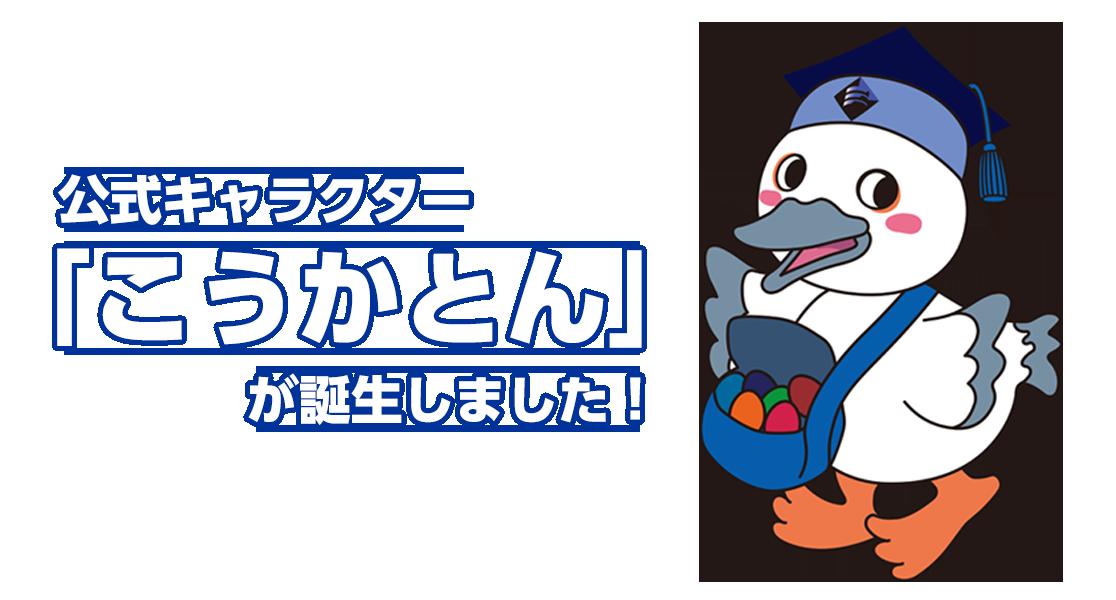 http://www.teu.ac.jp/images/slider_201603_kouka_it.png