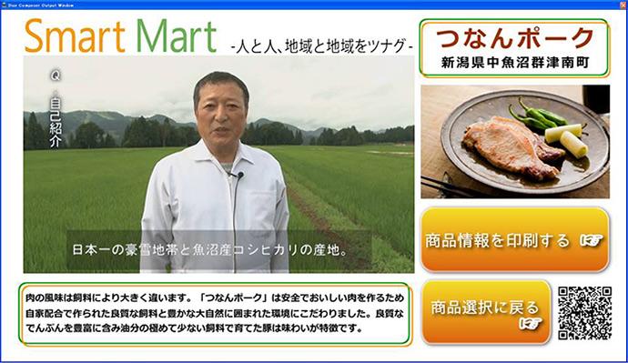 SmartMart(スマートマート)