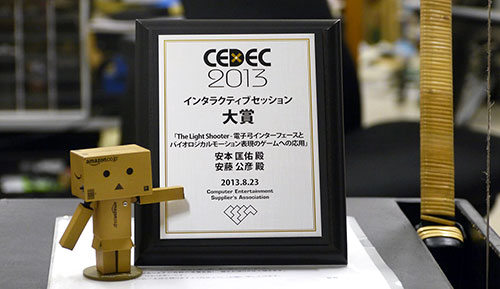 CEDEC2013のインタラクティブセッション大賞受賞