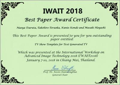 鶴田 直也メディア学部助教がiwait 2018にてbest paper awardを受賞