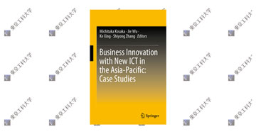 細野繁准教授が執筆に参加した『Business Innovation with New ICT in the Asia-Pacific: Case Studies』がSpringer社より発行される
