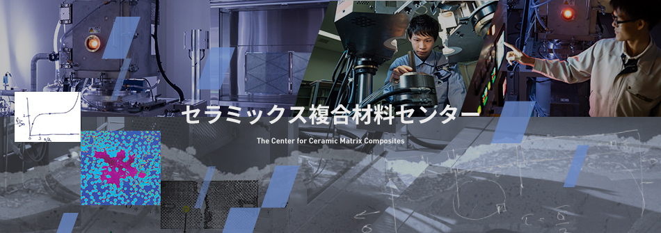 セラミックス複合材料センター The Center for Ceramic Matrix Composites