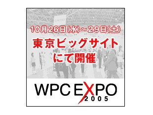WPC Expo2005