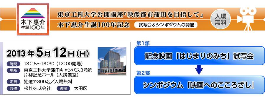 木下惠介生誕100周年記念新作映画『はじまりのみち』試写会/シンポジウム(パネルディスカッション)の開催